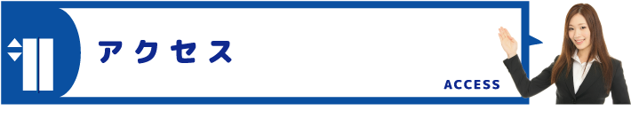 【大分昇降機サービス】アクセス・地図