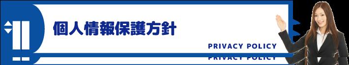 【大分昇降機サービス】個人情報保護方針