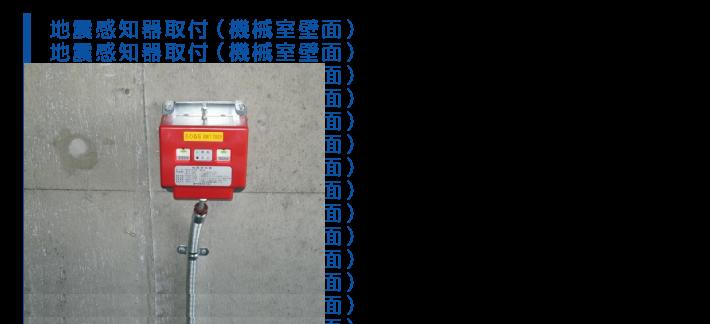 【大分昇降機サービス】エレベーターリニューアル04