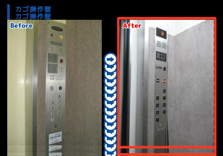 【大分昇降機サービス】エレベーターリニューアル12
