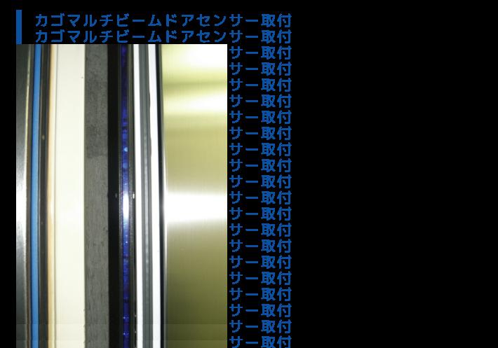 【大分昇降機サービス】エレベーターリニューアル15