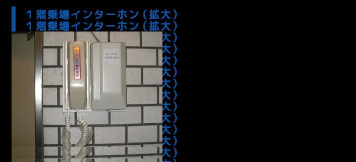 【大分昇降機サービス】エレベーターリニューアル16