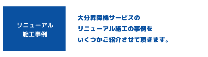 【大分昇降機サービス】リニューアル施工事例