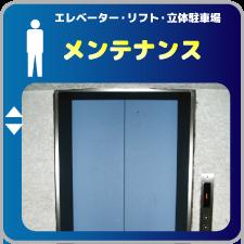 メンテナンス(エレベーター・リフト・立体駐車場)
