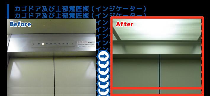 【大分昇降機サービス】エレベーターリニューアル09