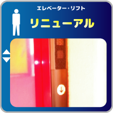リニューアル(エレベーター・リフト)